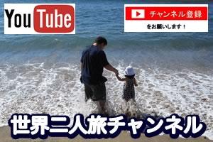 YouTube世界二人旅
