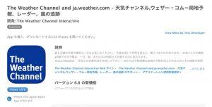 海外で役立つ天気予報アプリ