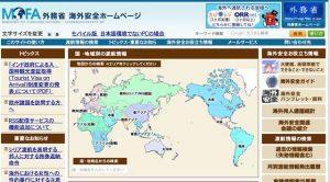 外務省外安全ホームページ