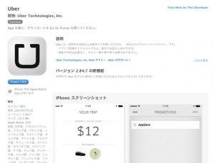 UBERアプリ