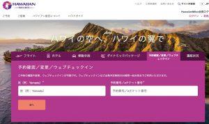 ハワイアン航空のサイト